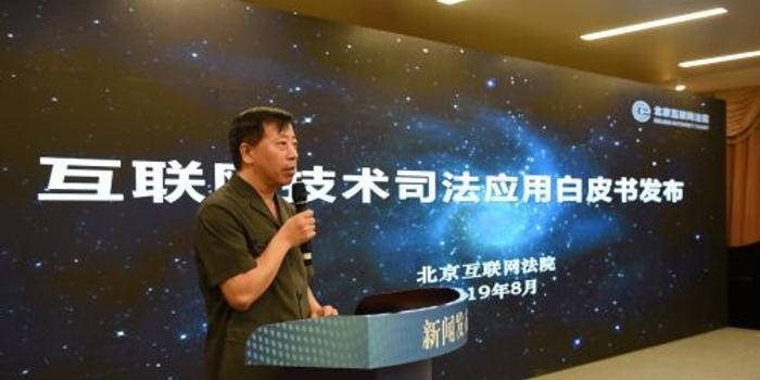 北京互联网法院成立互联网技术司法应用中心