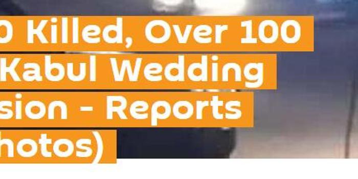 阿富汗喀布尔婚礼现场发生爆炸 至少40死100多伤