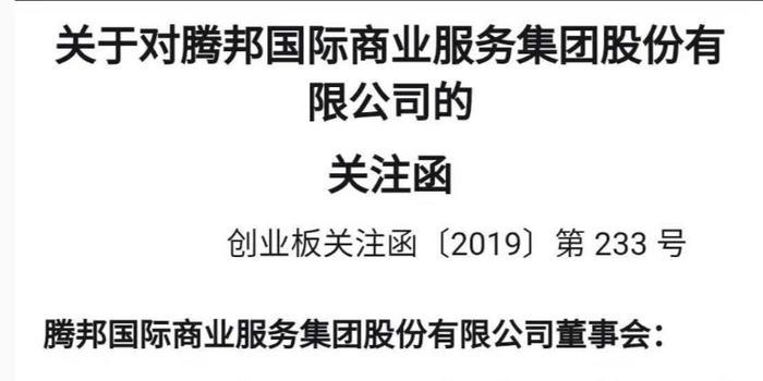 又一大牛股栽了:騰邦國際暴跌73% 慘遭國際航協封殺