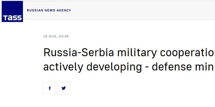 塞尔维亚防长:不会加入北约 将继续保持军事中立