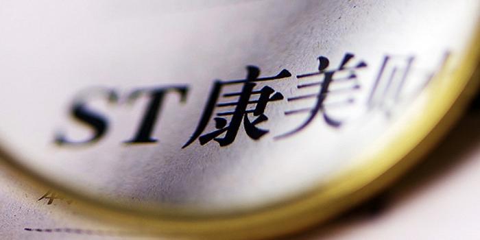 虚增货币资金887亿被罚60万 ST康美:是否退市等公告