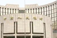 央行完善贷款市场报价利率形成机制 降低贷款成本