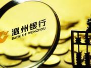 温州银行行长吴华接受调查 该行高管:行里运营正常