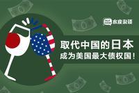 7万亿美债!美国最大年夜的借主换人了 此次是日本