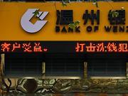 温州银行二度IPO之路蒙尘 行长吴华被调查