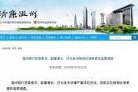 30年老银行人、10年温州银行老行长吴华被查