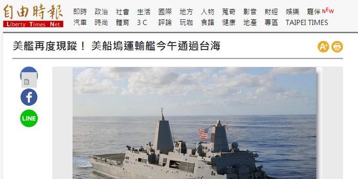 台媒:两艘美国军舰今日通过台湾海峡