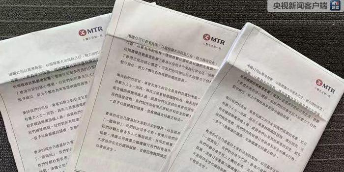 港铁公司在多家报纸上刊发声明 严厉谴责暴力行为