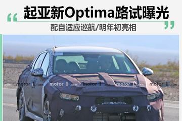 起亚新Optima路试曝光 明年初亮相