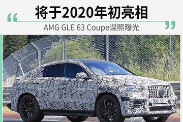 AMG GLE 63 Coupe谍照曝光