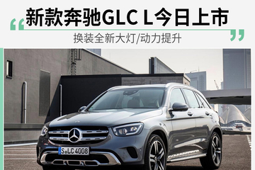 新款奔驰GLC L今日上市 换装全新大灯