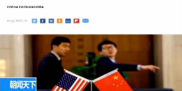俄媒:美不断提高关税 中方反制措施完全正当合理