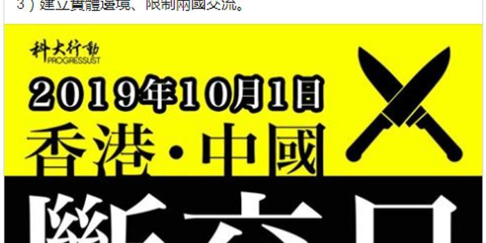 """乱港分子公然宣称""""与中国断交""""?遭全国网友嘲讽"""