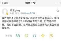 徐翔离婚案开庭 应莹真能分到50亿财产?