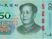 第五套人民币发行在即 银行现金机具已具备识别功能