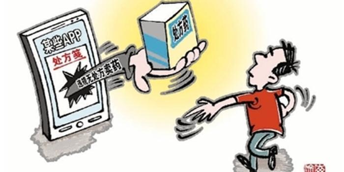 """人民日报海外版:网上卖处方药""""红线""""要守住"""
