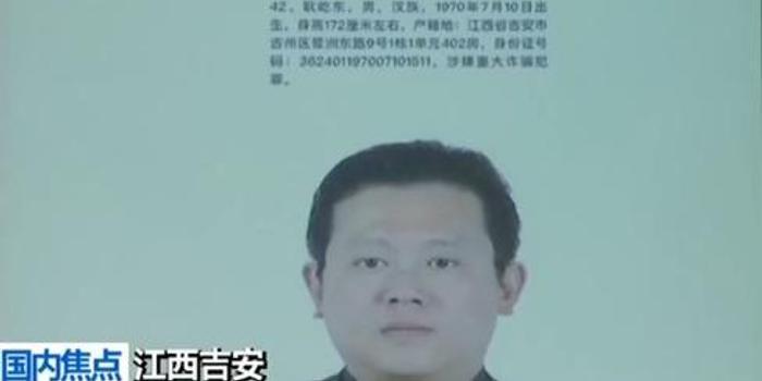 江西警方成功抓获1名A级通缉犯 其涉重大诈骗犯罪