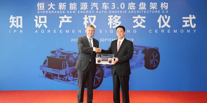 恒大获世界顶级新能源汽车3.0底盘架构知识产权
