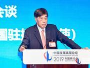 """中美""""外交二代""""在北京对话 以史为鉴着眼谈判合作"""