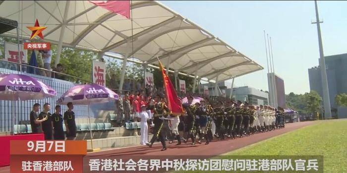 香港中秋探访团慰问驻港部队:谢谢你们守卫香港