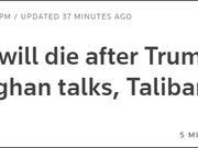 塔利班喊话川普:等着死更多美国人吧