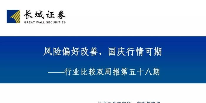 长城证券:风险偏好改善 国庆行情可期