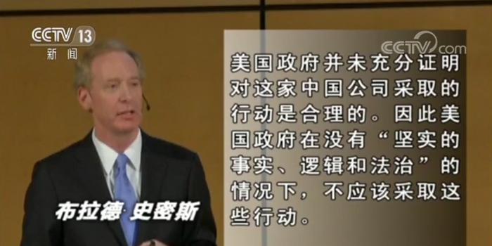 微软总裁布拉德·史密斯:美国政府对待华为不公正