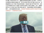 美媒:川普不满博尔顿,疑其泄露想用核武炸飓风