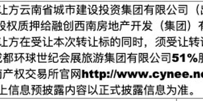 融創接盤云南城投已質押資產 成都地標項目再易主