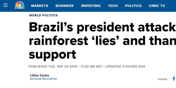 巴西總統:媒體夸大了亞馬孫雨林野火的嚴重性