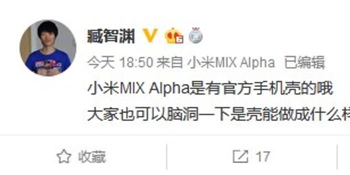 """小米MIX Alpha有官方手机壳 或为""""工""""字造型"""