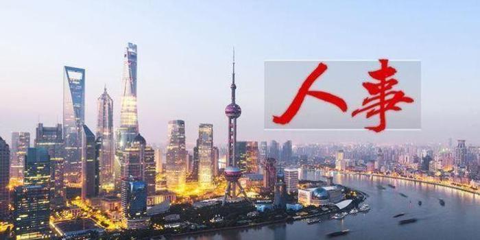 上海18名市管干部任职前公示,阚