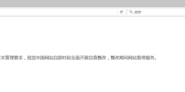 """再遭整改 视觉中国网站又""""打不开""""了"""