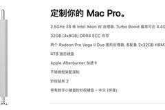 Mac Pro/Pro Display XDR正式上架苹果官网:顶配39万!