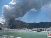 新西兰专家称怀特岛火山未来24小时可能再次喷发