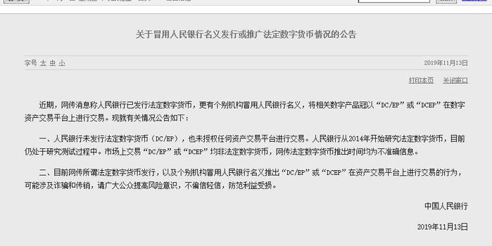 央行:謹防個別機構冒用人民銀行名義發行數字貨幣