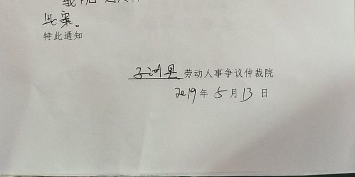 陕西子洲劳动局致歉 曾发文:仲裁员不够无法工作