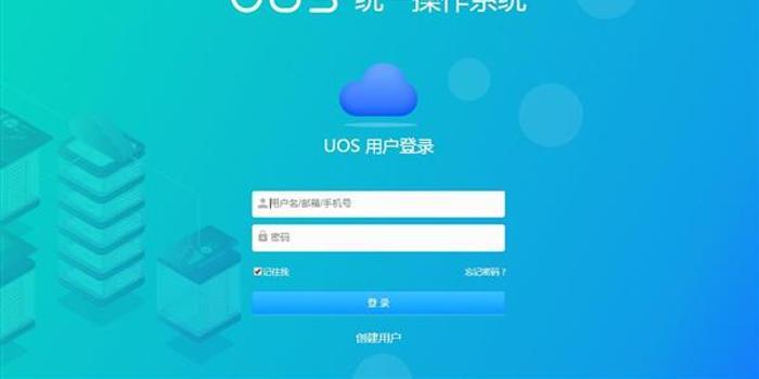 國產統一操作系統UOS來了 關鍵是好不好用?