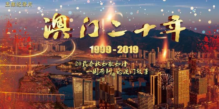 5集电视纪录片《澳门二十年》12月14日首播