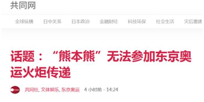 熊本熊报名东京奥运会火炬手被拒 原因有点萌