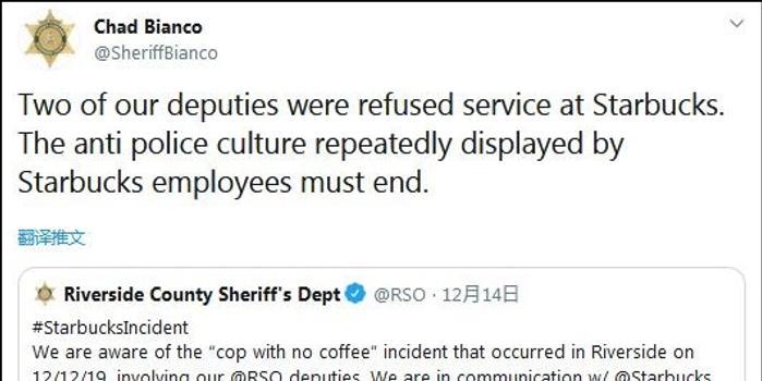 拒绝服务还嘲笑美国警察 星巴克道歉当事员工停职