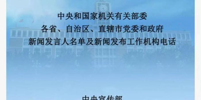 中央政法委新聞發言人首次亮相 曾掛職長沙副書記