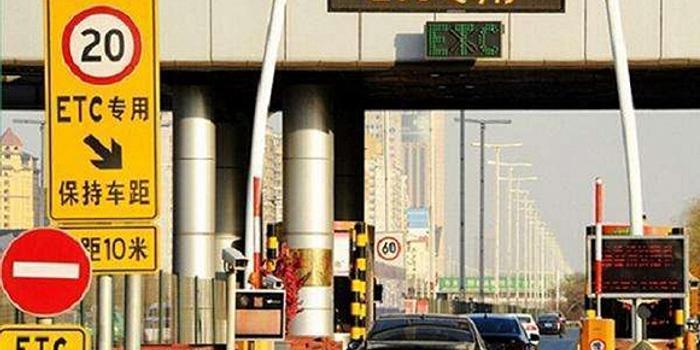 非ETC車輛無法上高速?交通部要求天津整改
