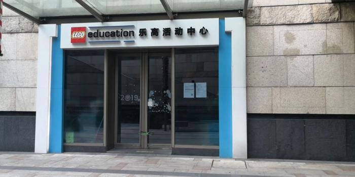 上海3家乐高活动中心突然跑路 乐高教育甩锅?