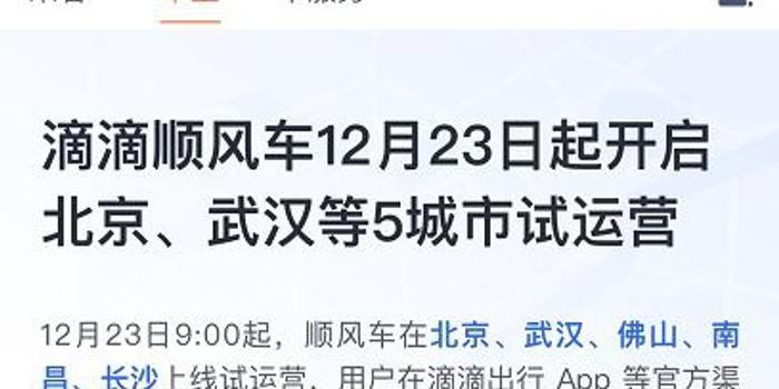 滴滴順風車:12月23日起將在北京武漢佛山等地試運營