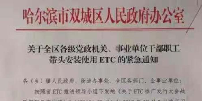 哈尔滨双城区不完成ETC任务将追责?区交通局称非强制