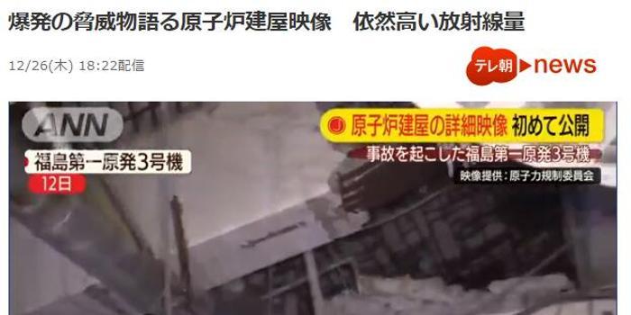 福岛核电站反应堆内部视频:时隔8年 辐射依旧强烈