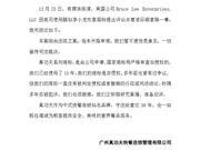 李小龙女儿起诉真功夫侵权索赔2.1亿 法院已立案