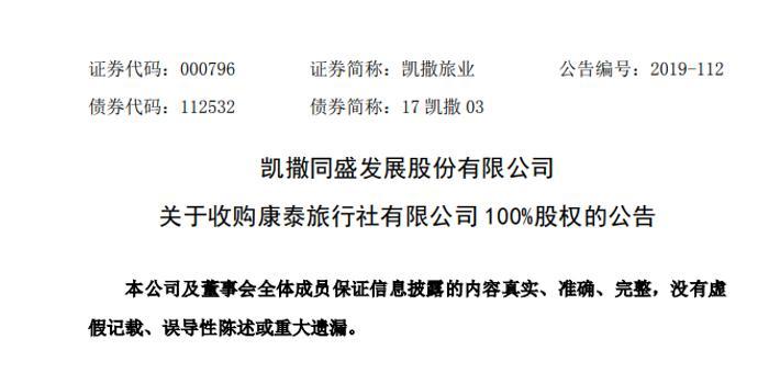 尋求業績新增長點 凱撒旅業擬收購香港旅行社康泰