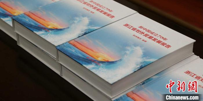 浙江外贸70年:货物进出口总值增2.6万倍